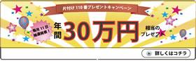 【ご依頼者さま限定企画】長崎片付け110番毎月恒例キャンペーン実施中!