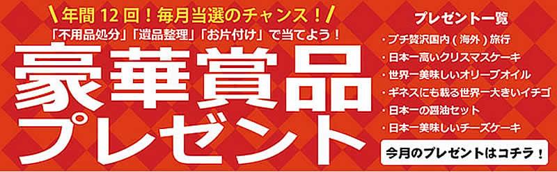 長崎片付け110番「豪華賞品プレゼント」