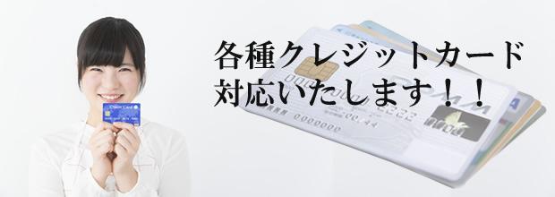 クレジットカード決済について