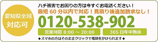 長崎県蜂駆除・巣の撤去電話お問い合わせ「0120-538-902」
