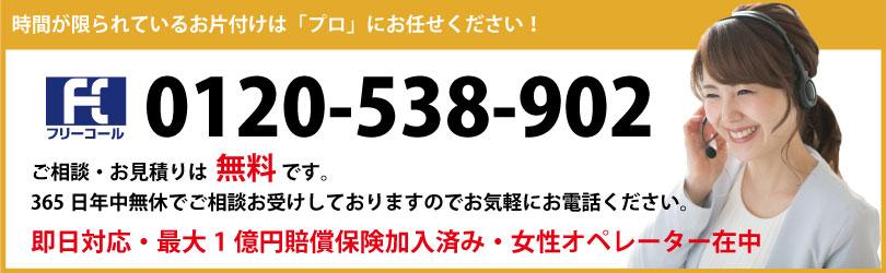 長崎片付け110番へのお問い合わせはこちら
