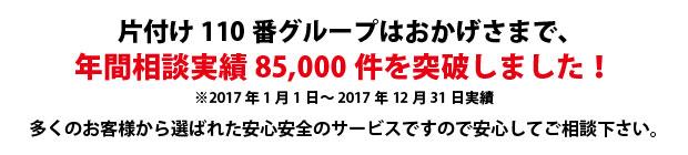 長崎片付け110番は、グループトータル年間相談実績70000件を突破しました!多くのお客様から選ばれた安心安全のサービスですので安心してご相談下さい。