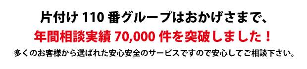 """""""長崎片付け110番は、グループトータル年間相談実績70000件を突破しました!多くのお客様から選ばれた安心安全のサービスですので安心してご相談下さい。"""""""