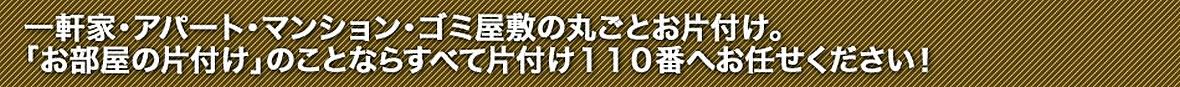 お部屋の片付けのことならすべて長崎片付け110番へお任せ下さい!