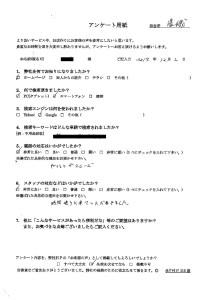 長崎市でシングルベッド、パソコンデスクの回収処分 お客様の声