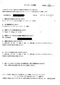 松浦市にて遺品整理のご依頼 お客様の声