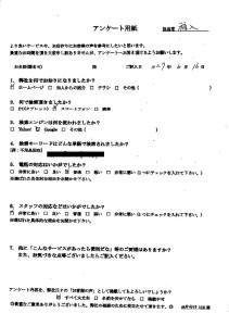 長崎市にて押入れの中の粗大ごみの回収処分 お客様の声