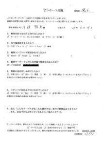 長崎県五島市にて不用品回収 お客様の声
