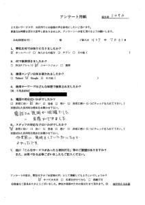 長崎市にて不用品の回収 お客様の声