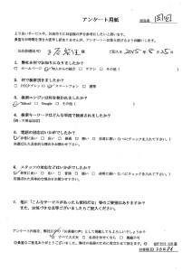 長崎市にてゴミ収集 お客様の声