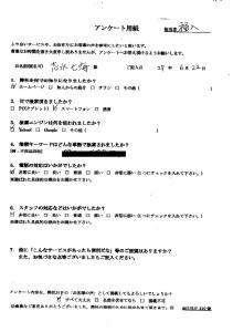 長崎県西海市にて粗大ごみの回収 お客様の声