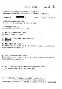 長崎県壱岐市にて不用品の回収 お客様の声