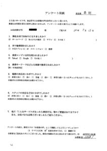 長崎県五島市にて不用品の回収 お客様の声