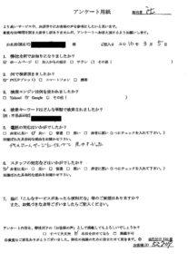 長崎県松浦市にて不用品の回収 お客様の声