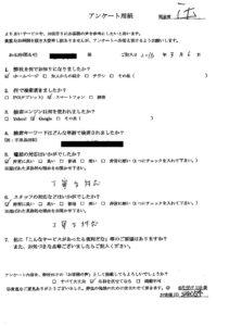 長崎市にて遺品整理のご依頼 お客様の声