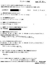 長崎県対馬市にて不用品の回収 お客様の声