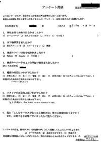 長崎県五島市にて冷蔵庫の回収処分 お客様の声