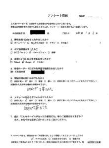 長崎県対馬市にてゴミの回収 お客様の声