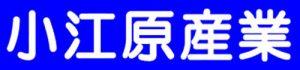 小江原産業