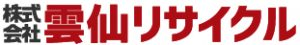 株式会社雲仙リサイクル
