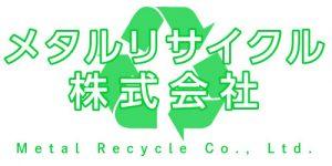 メタルリサイクル株式会社