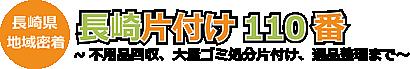 長崎県の不用品回収処分のことなら「長崎片付け110番」
